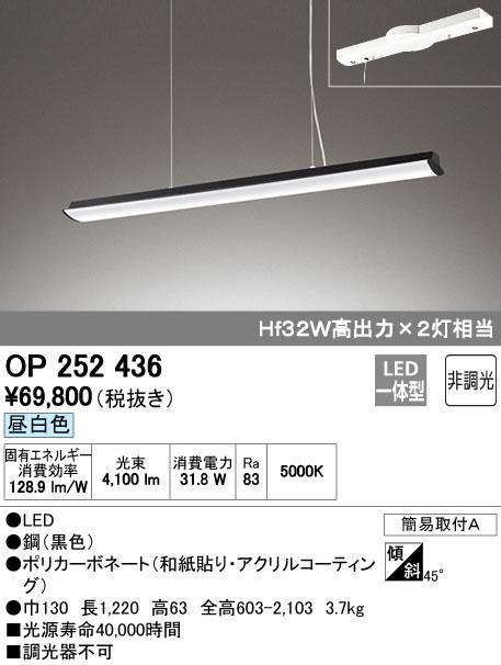 オーデリック(ODELIC) [OP252436] LEDペンダント【送料無料】