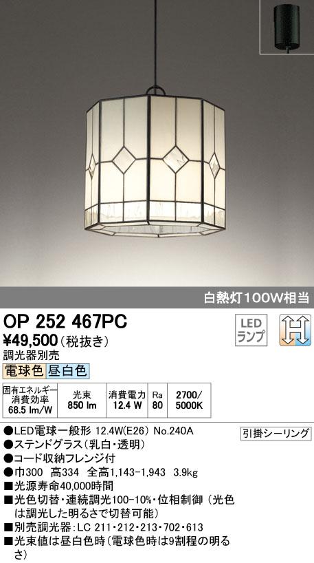 オーデリック ODELIC OP252467PC LEDペンダント【送料無料】