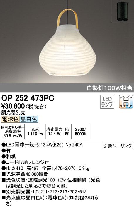 オーデリック ODELIC OP252473PC LED和風ペンダント【送料無料】