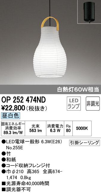 オーデリック ODELIC OP252474ND LED和風小型ペンダント【送料無料】