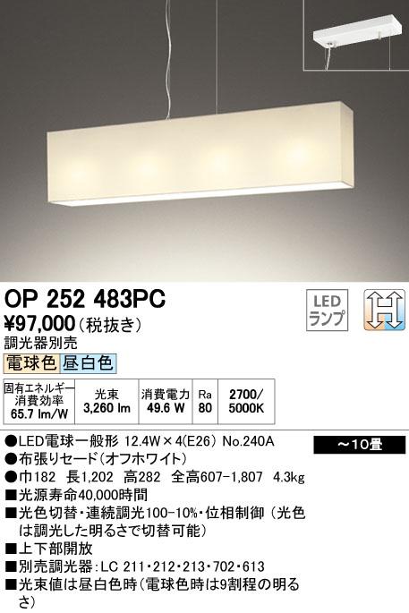 オーデリック(ODELIC) [OP252483PC] LEDペンダント【送料無料】