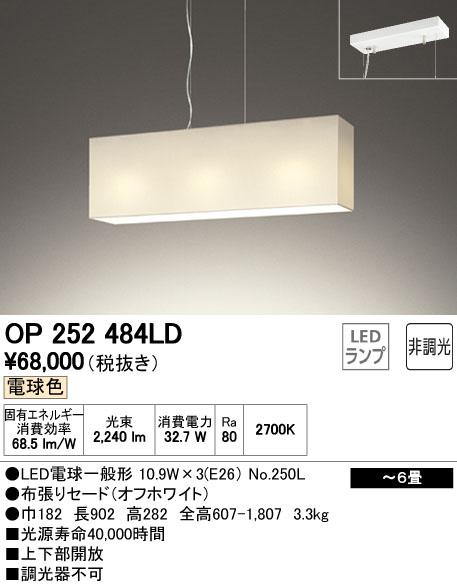 オーデリック(ODELIC) [OP252484LD] LEDペンダント【送料無料】