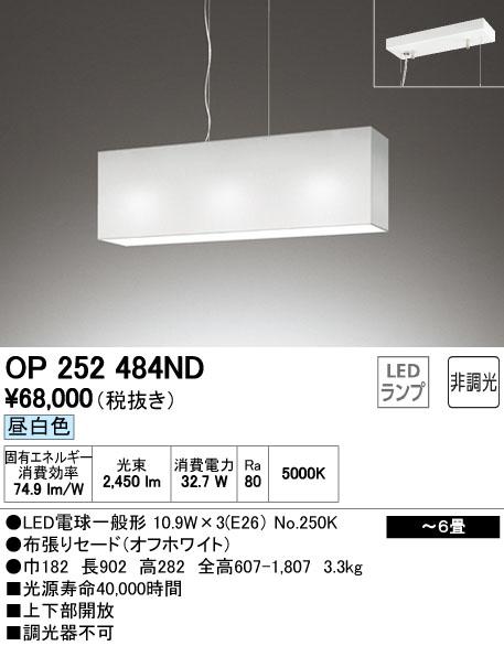 オーデリック ODELIC OP252484ND LEDペンダント【送料無料】