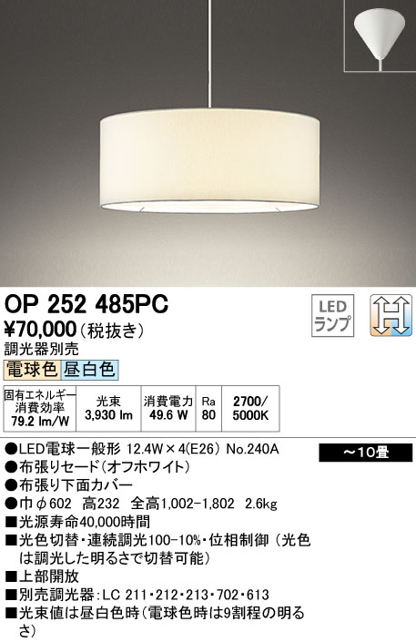 オーデリック(ODELIC) [OP252485PC] LEDペンダント【送料無料】