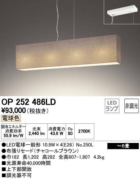 オーデリック(ODELIC) [OP252486LD] LEDペンダント【送料無料】