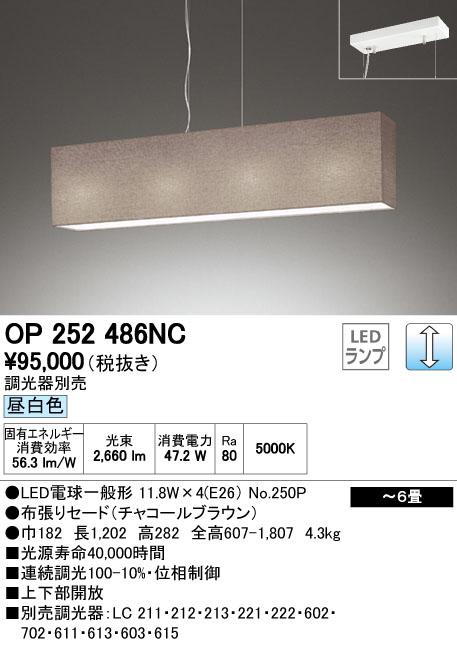 オーデリック ODELIC OP252486NC LEDペンダント【送料無料】