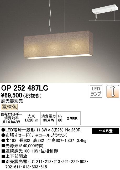 オーデリック(ODELIC) [OP252487LC] LEDペンダント【送料無料】