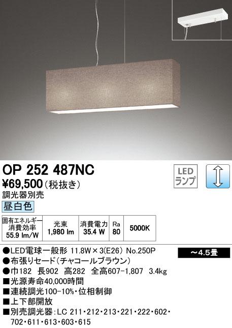 オーデリック(ODELIC) [OP252487NC] LEDペンダント【送料無料】