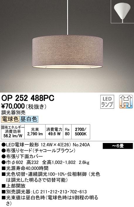 オーデリック(ODELIC) [OP252488PC] LEDペンダント【送料無料】