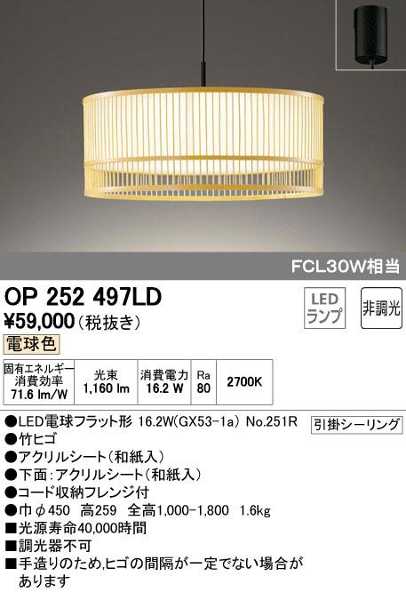 オーデリック ODELIC OP252497LD LED和風ペンダント【送料無料】