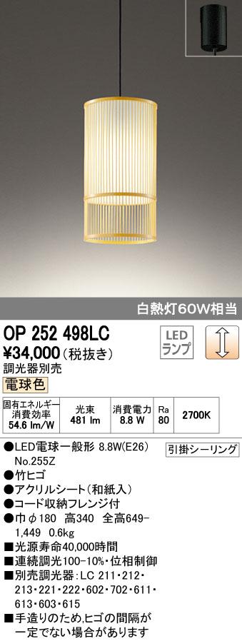 オーデリック ODELIC OP252498LC LED和風小型ペンダント【送料無料】