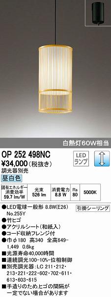 オーデリック ODELIC OP252498NC LED和風小型ペンダント【送料無料】