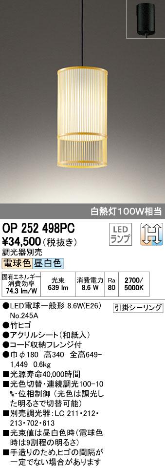 オーデリック ODELIC OP252498PC LED和風小型ペンダント【送料無料】