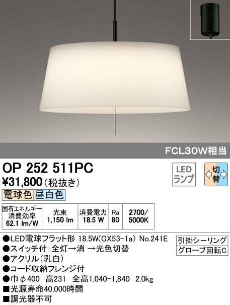 オーデリック(ODELIC) [OP252511PC] LEDペンダント【送料無料】