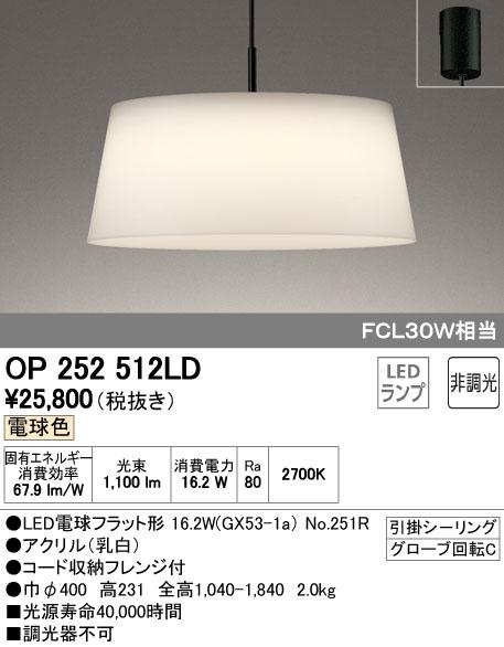 オーデリック ODELIC OP252512LD LEDペンダント【送料無料】