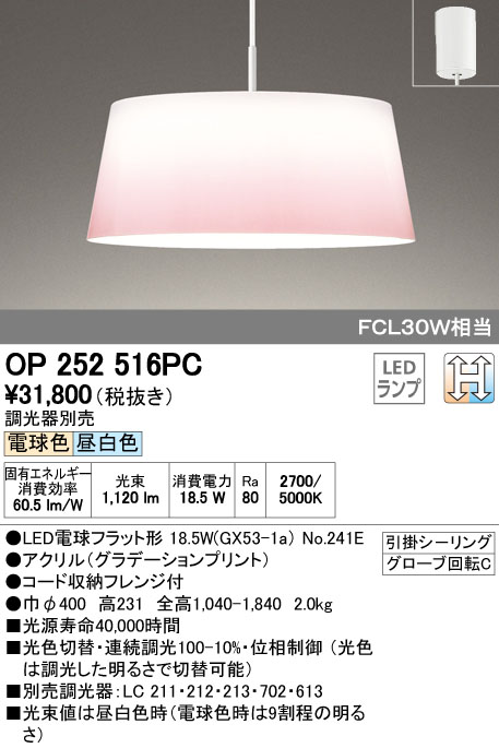 オーデリック(ODELIC) [OP252516PC] LEDペンダント【送料無料】