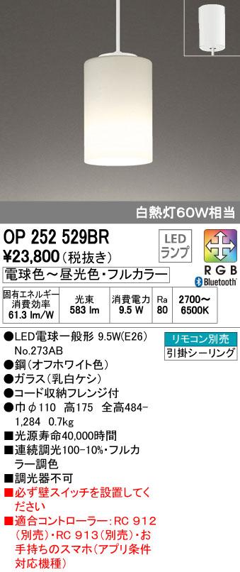 オーデリック ODELIC OP252529BR LEDペンダント【送料無料】