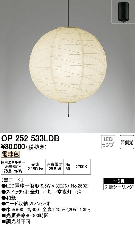 オーデリック ODELIC OP252533LDB LED和風ペンダント【送料無料】