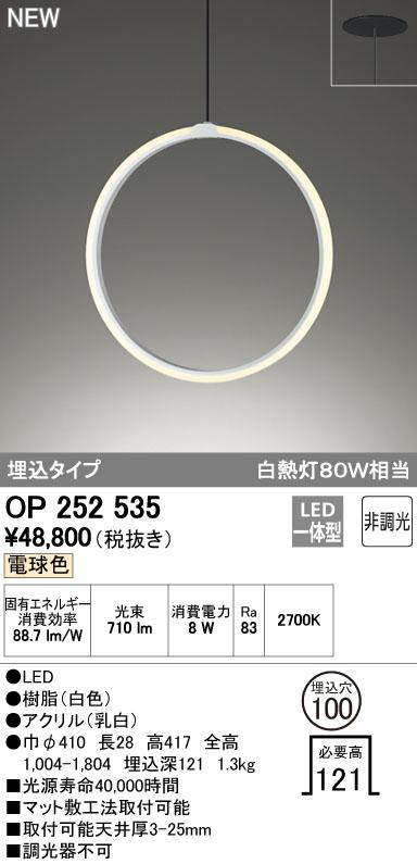 オーデリック(ODELIC) [OP252535] LEDペンダント【送料無料】