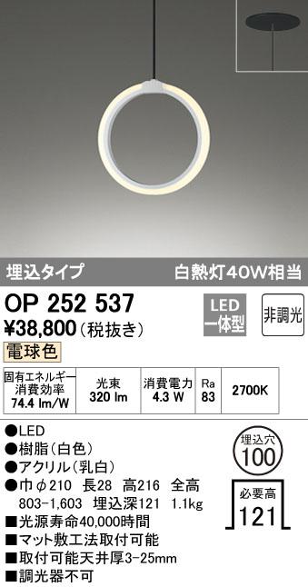 オーデリック(ODELIC) [OP252537] LEDペンダント【送料無料】