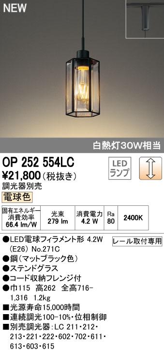 オーデリック ODELIC OP252554LC LEDペンダント【送料無料】