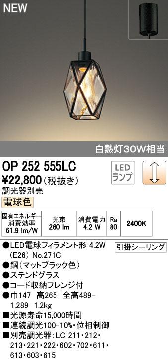 オーデリック ODELIC OP252555LC LEDペンダント【送料無料】