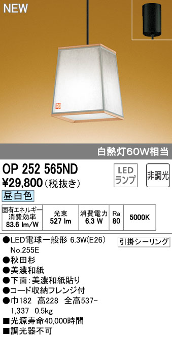 オーデリック ODELIC OP252565ND LED和風小型ペンダント【送料無料】