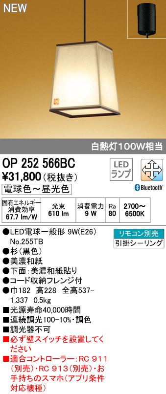 オーデリック(ODELIC) [OP252566BC] LED和風小型ペンダント【送料無料】