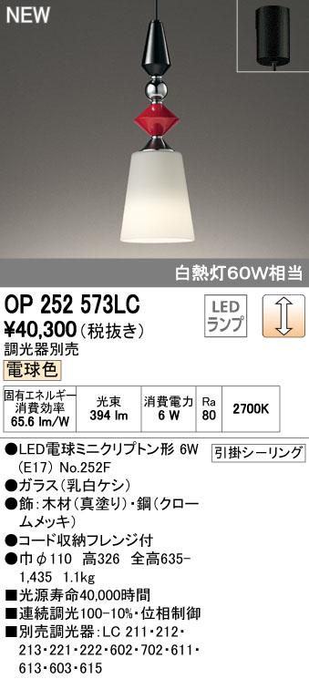 オーデリック ODELIC OP252573LC LEDペンダント【送料無料】