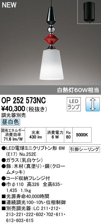 オーデリック ODELIC OP252573NC LEDペンダント【送料無料】
