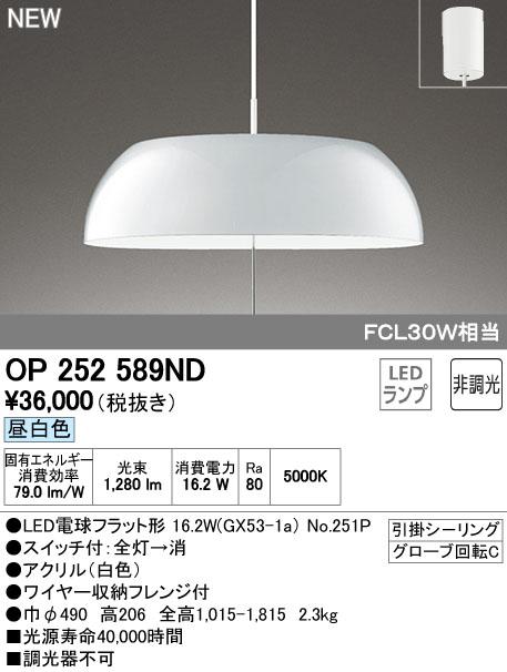 オーデリック(ODELIC) [OP252589ND] LEDペンダント【送料無料】