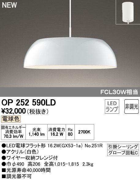オーデリック(ODELIC) [OP252590LD] LEDペンダント【送料無料】
