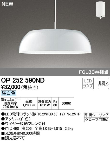 オーデリック(ODELIC) [OP252590ND] LEDペンダント【送料無料】
