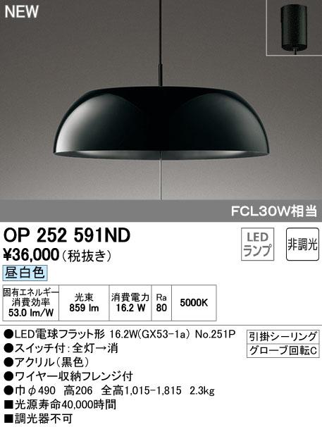 オーデリック(ODELIC) [OP252591ND] LEDペンダント【送料無料】