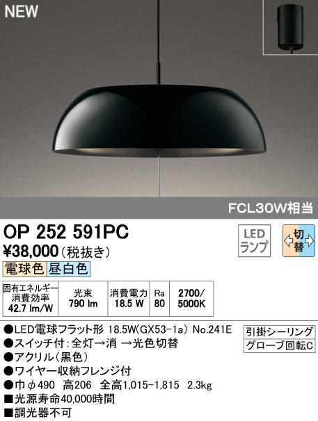 オーデリック(ODELIC) [OP252591PC] LEDペンダント【送料無料】