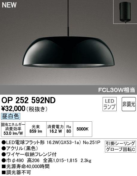 オーデリック(ODELIC) [OP252592ND] LEDペンダント【送料無料】