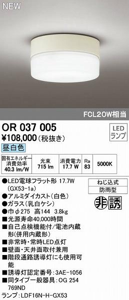 オーデリック(ODELIC) [OR037005] LED非常灯・誘導灯【送料無料】