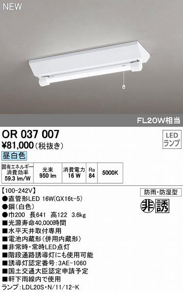 オーデリック(ODELIC) [OR037007] LED非常灯・誘導灯【送料無料】