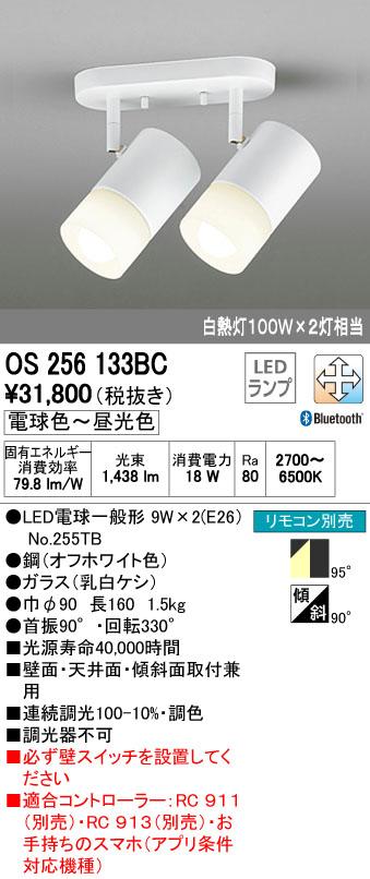 オーデリック(ODELIC) [OS256133BC] LEDスポットライト【送料無料】