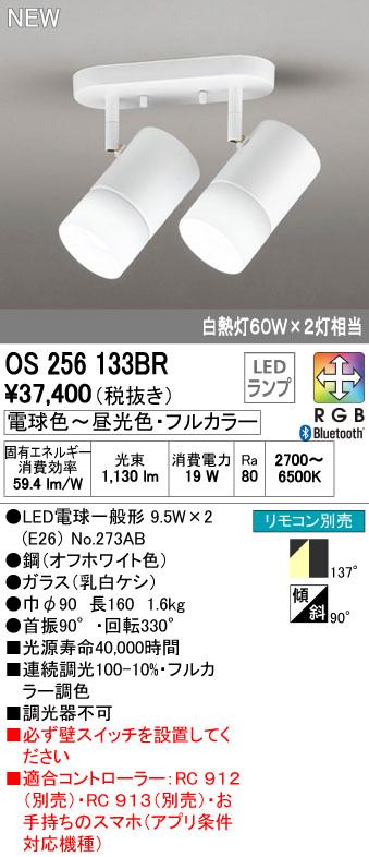 オーデリック ODELIC OS256133BR LEDスポットライト【送料無料】