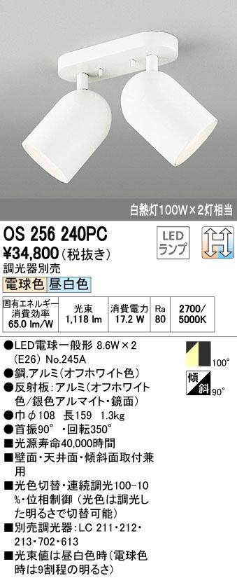 オーデリック(ODELIC) [OS256240PC] LEDスポットライト【送料無料】