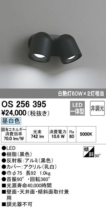オーデリック ODELIC OS256395 LEDスポットライト【送料無料】