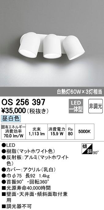 オーデリック(ODELIC) [OS256397] LEDスポットライト【送料無料】
