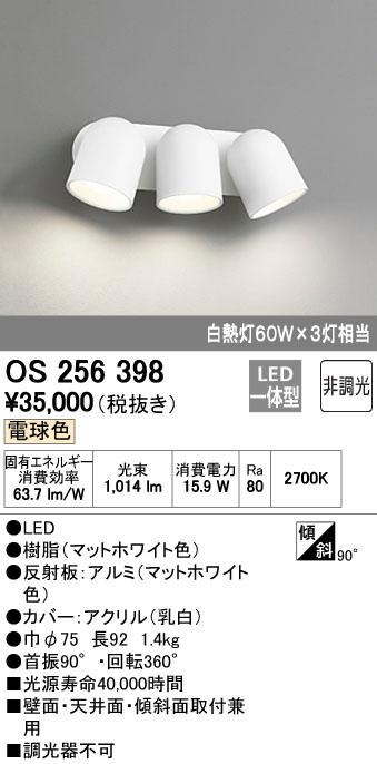 オーデリック(ODELIC) [OS256398] LEDスポットライト【送料無料】