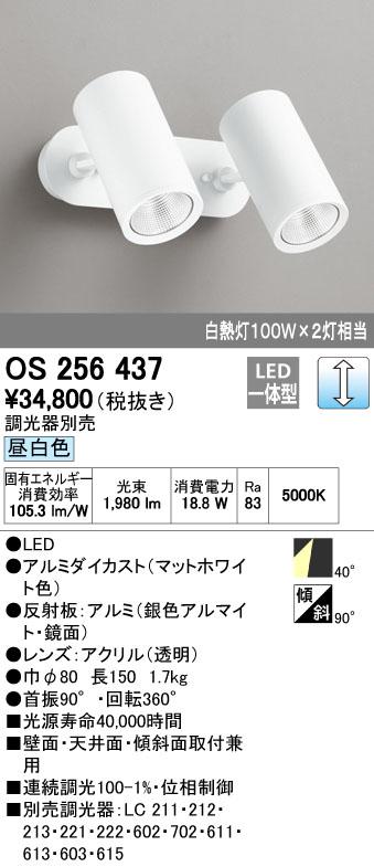 オーデリック(ODELIC) [OS256437] LEDスポットライト【送料無料】