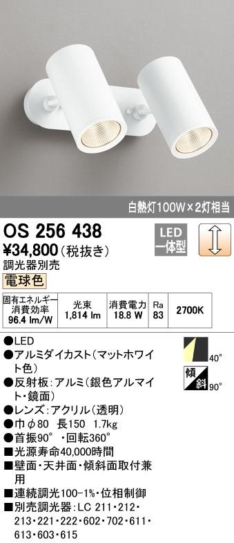 オーデリック ODELIC OS256438 LEDスポットライト【送料無料】