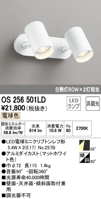 オーデリック ODELIC OS256501LD LEDスポットライト【送料無料】
