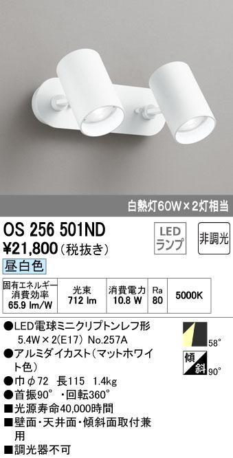 オーデリック ODELIC OS256501ND LEDスポットライト【送料無料】