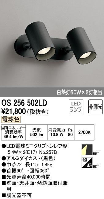 オーデリック ODELIC OS256502LD LEDスポットライト【送料無料】