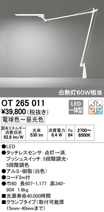 オーデリック(ODELIC) [OT265011] LEDスタンド【送料無料】